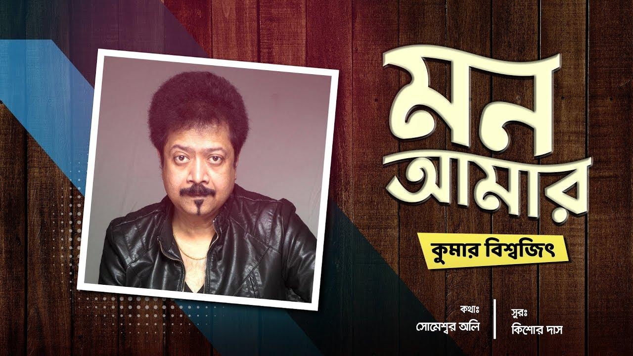Mon Amar - মন আমার I Kumar Bishwajit -  কুমার বিশ্বজিৎ I Music Video