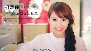 {THAISUB+PINYIN} 好想你 I MiSS U (Hao xiang ni) - Joyce Chu