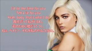 洋楽 和訳 Bebe Rexha - I Got You