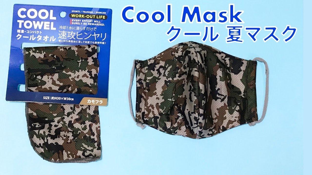マスク 作り方 タオル クール