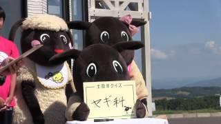 北海道士別市 PRCM「羊クイズ大会」