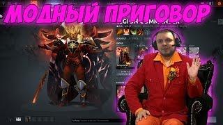 Папич. Модный приговор | Axe, Medusa, Warlock, Juggernaut, Legion Commander