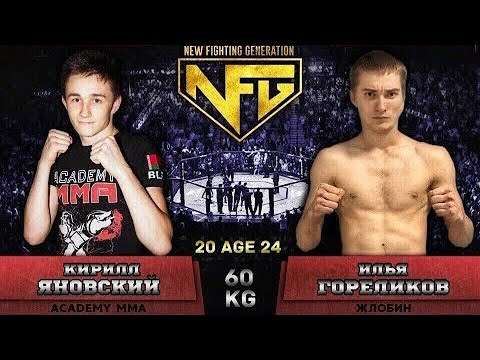 NFG 10 Яновский Кирилл & Гореликов Илья