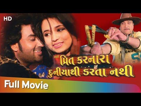 Sachi Preet Karnara Duniyathi Darata Nathi | Full Gujarati Movie | Umesh Barot | Trishala |