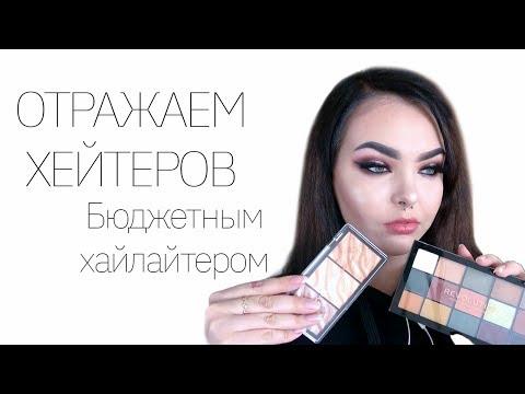 Тестирую БЮДЖЕТНУЮ косметику catrice, essence, makeup revolution, revolution pro.
