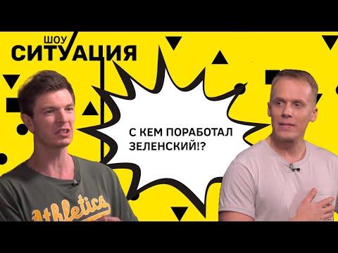 С КЕМ ПОРАБОТАЛ
