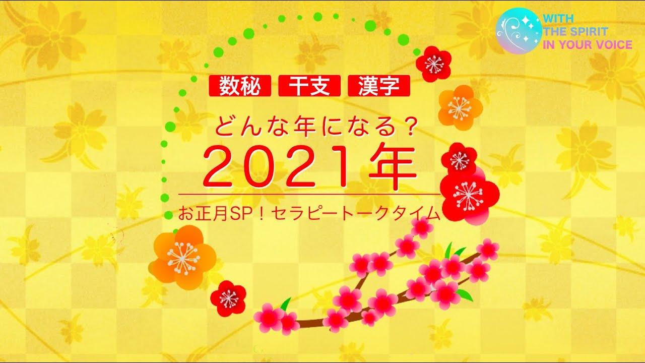 2021年はどうなる?数秘・干支・漢字