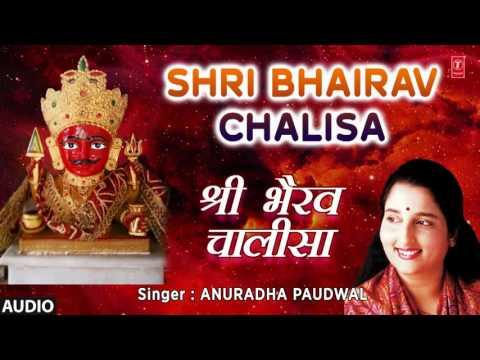 SHRI BHAIRAV CHALISA by ANURADHA PAUDWAL I FULL AUDIO SONG I ART TRACK I SHRI KAAL BHAIRAV VANDANA