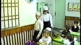 Первый раз в первый класс Первый урок 1997г