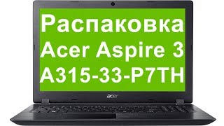 Розпакування Acer Aspire 3 A315-33-P7TH (NX.GY3EU.010)
