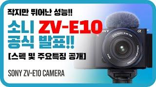 소니 ZV-E10 카메라 출시!! 스펙과 주요 특징, …