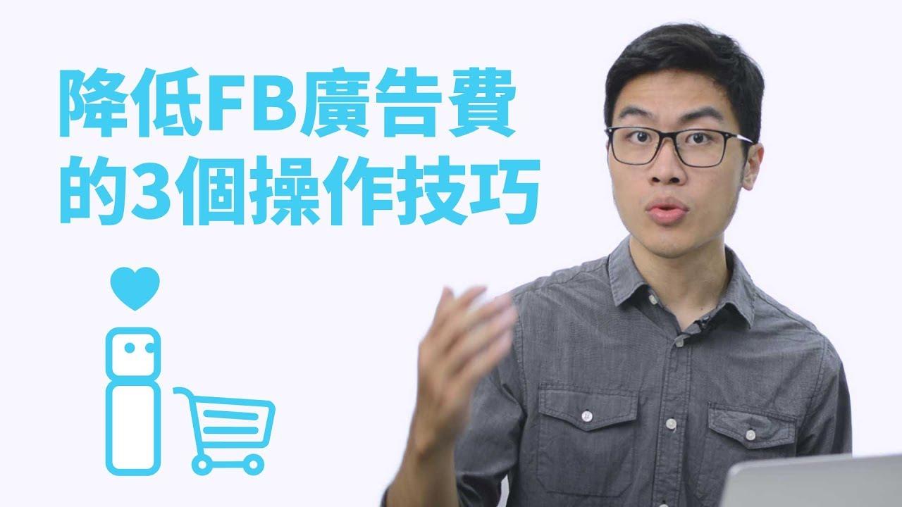 Facebook廣告技巧 - 3個能立刻降低廣告費用的經典操作技巧 (教學) - YouTube