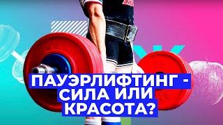 Можно ли накачать мышцы с помощью ПАУЭРЛИФТИНГА Злобный ЗОЖ