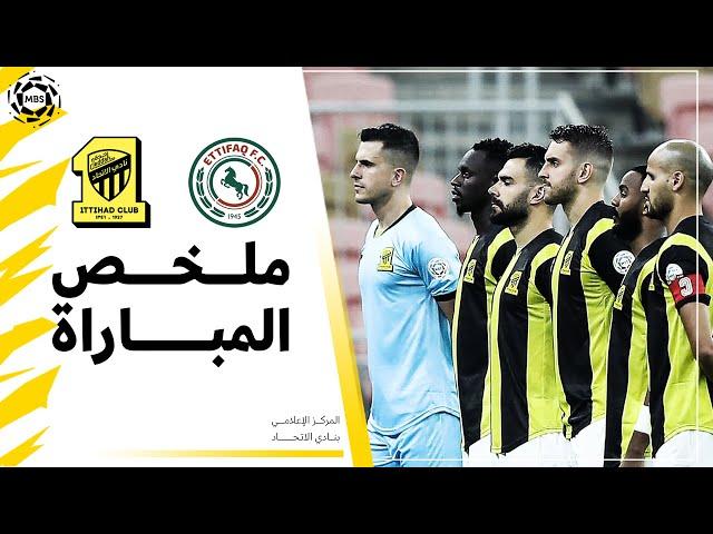 ملخص مباراة الاتحاد × الاتفاق كأس الأمير محمد بن سلمان الجولة 1 تعليق عبدالله الحربي