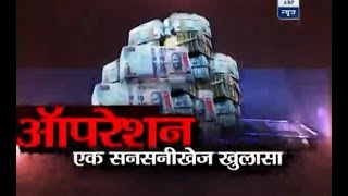 Sansani: Operation Black: Watch STING of black money business being run from a farmhouse