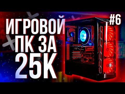 🏆 КРУТОЙ ПК ЗА 25000 Рублей! / Сборка и Тесты / #ПСК ep. 6