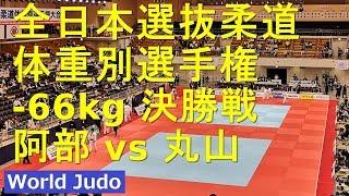 全日本選抜柔道体重別 2019  66kg 決勝 阿部vs丸山 JUDO