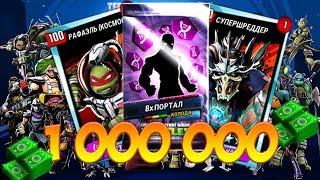 Черепашки-Ниндзя: Легенды - ОБНОВЛЕНИЕ X. 1 000 000 БАКСОВ ОТКРЫТИЕ ПЕРСОНАЖЕЙ TMNT Legends UPDATE X