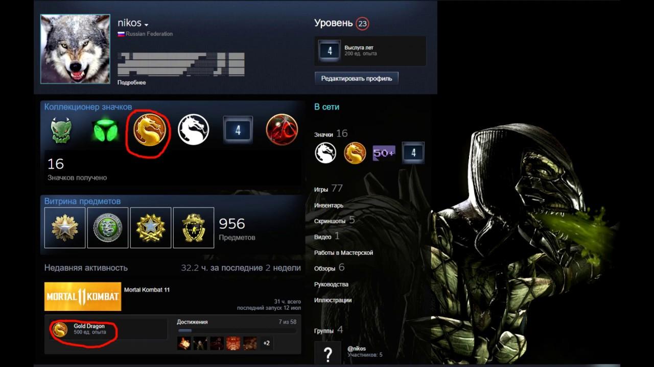 Значок Mortal Kombat 11 в стиме |Mortal Kombat 11 badge on steam