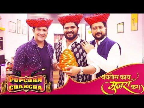 Baghtos Kay Mujra Kar Interview | Popcorn Pe Charcha | Jitendra Joshi | Hemant Dhome | Adbhoot
