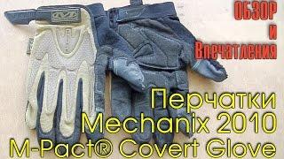 Перчатки Mechanix 2010 M-Pact® Covert Glove / Обзор и Личные Впечатления