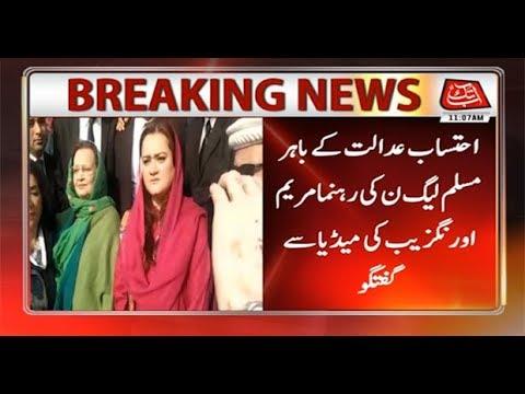 Marriyum Aurangzeb Talks To Media