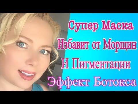 ЛУЧШАЯ МАСКА ОТ МОРЩИН/ МАСКА ОТ МОРЩИН