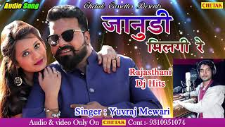 Janudi Milgi Re Rajasthani Dj Song 2018  - Superhit Marwadi Rajasthani Song - Yuvraj Mewadi