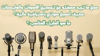 انواع المايكات | ما هو المايك المناسب ؟ كل ما تريد معرفته عن تسجيل الاصوات والمايكات
