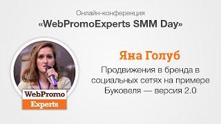 Продвижения в бренда в социальных сетях на примере Буковеля — версия 2.0. SMM Day