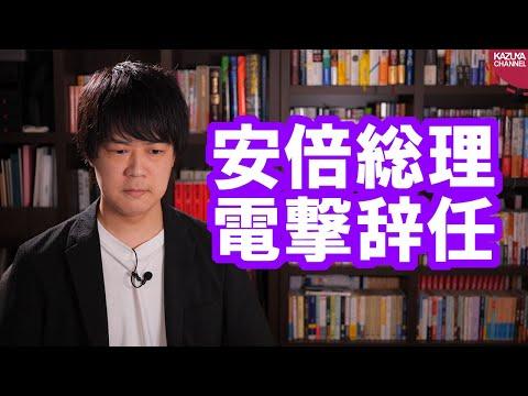 2020/08/28 安倍総理電撃辞任…