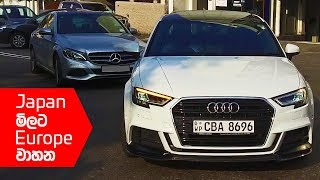 Audi A3 S Line Review (Sinhala) from ElaKiri.com