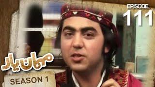 Mehman-e-Yar SE-1 - EP-111 - Mehman e Yar's memories in 1387