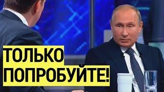 Срочно! Путин предупредил США о ТЯЖЕЛЫХ последствиях войны с Россией