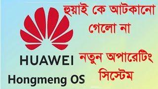 হুয়াওয়ে কে আটকানো গেলো না Huawei Release New OS