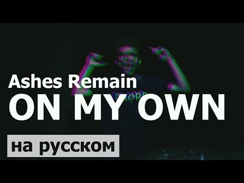 ON MY OWN - Ashes Remain - на русском - кавер BraveCovers