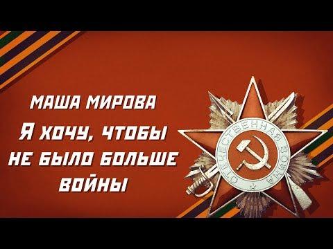 Маша Мирова -
