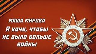 Маша Мирова - Я хочу, чтобы не было больше войны