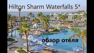 HILTON SHARM WATERFALLS RESORT 5 Египет Шарм Эль Шейх Обзор отеля