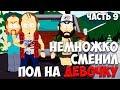 South Park The Fractured But Whole Прохождение на русском Часть 9 ЧТО БУДЕТ ЕСЛИ СМЕНИТЬ ПОЛ mp3