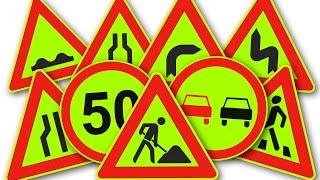 ПДД. Предупреждающие знаки. Ответственность  Часть #4(, 2016-05-31T07:27:40.000Z)