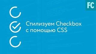 Стилизуем Checkbox с помощью CSS