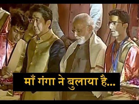 LIVE: Narendra Modi-Shinzo Abe performing 'Ganga aarti' | माँ गंगा ने बुलाया है...