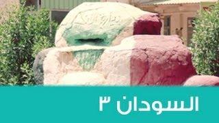 السودان - جامعة الزعيم الازهري