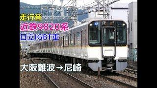 [走行音]近鉄9820系(日立IGBT車 普通) 大阪難波→尼崎(2017.3.14)