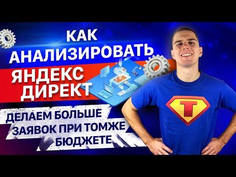 Аналитика Яндекс Директ. Как анализировать рекламу в Яндекс Директ.