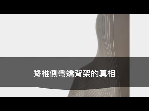 閻曉華說脊椎側彎第九章 脊椎側彎背架的真相