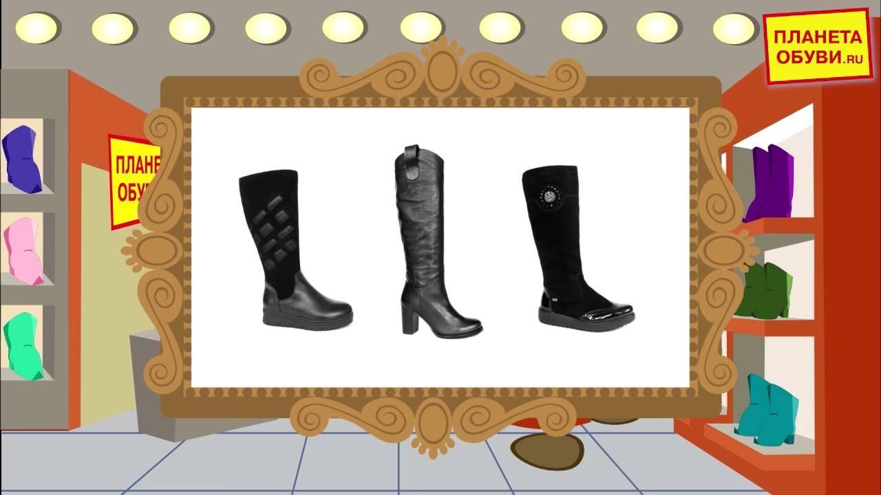 У нас вы сможете купить зимние сапоги на полную ногу по выгодным ценам с доставкой по всей россии.