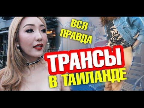 Часть 2. Как отличить транса? Вся правда про трансов и ледибоев в Таиланде. За кулисами кабаре шоу.
