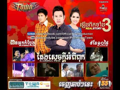 Town CD Vol 55 ( Full Album ) Kakrona Pich ft Peak Mi ft Katok ~ Khmer Song Collection 2014
